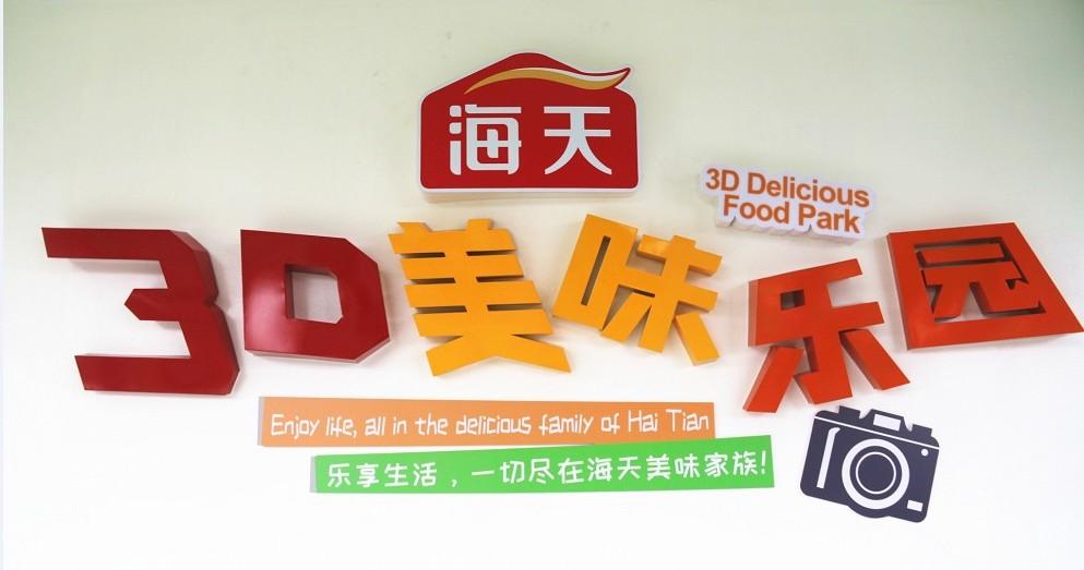 3D美味乐园